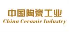 中国陶瓷工业